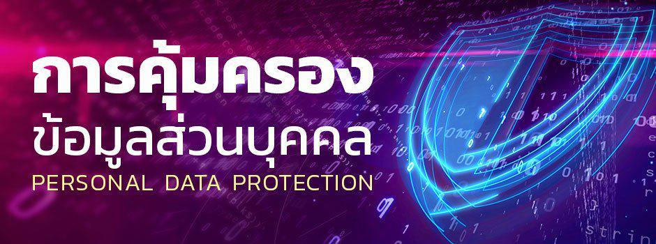 Personal Data Protection Act : PDPA นโยบายคุ้มครองข้อมูลส่วนตัวในการใช้งานเว็บไซต์